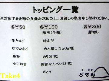 2014070608